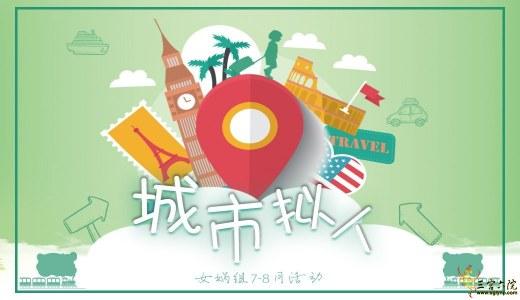 【城市 • 拟人】说走就走的旅行——全论坛7~8月捏人活动