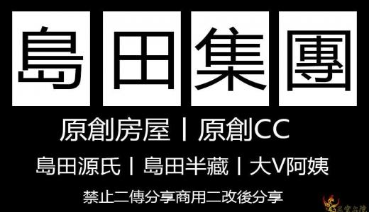 【島田集團】原创房屋丨原创cc年费订阅汇总