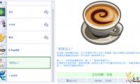 """【可可茶橙子原創職業】""""奶茶達人"""" 1.66可用"""
