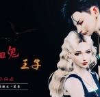【第二季连载中】《我的吸血鬼王子》复仇、魔幻、言情向——