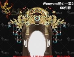 Wenwem揽心——套装2-66件套头饰35个,刘海