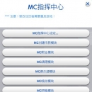 【冬三愿】MC指挥中心详细介绍(缓慢更新中)