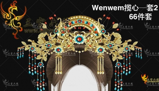Wenwem揽心——套装2-66件套头饰35个