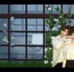 """【M4剧场】霸道""""冰山""""撞向我   ——花羽夏杏"""