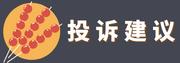 投诉建议 Complain Report