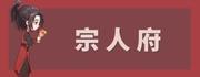 爵位官衔【武林江湖】