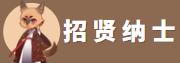 招贤纳士区
