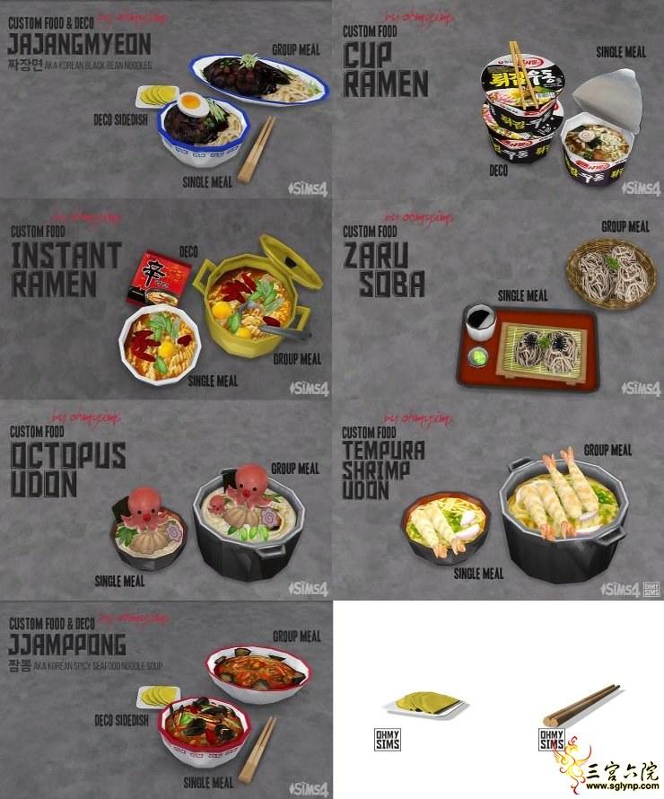 ohmysims_mod_Food_noodles.jpg