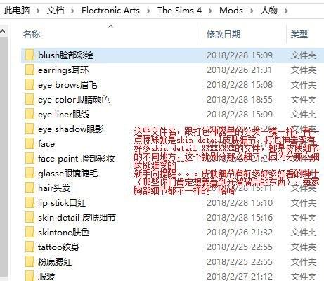 mod文件夹.jpg