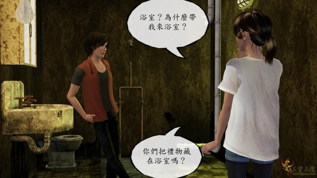 D09為什麼帶我來浴室?你們把禮物藏在浴室嗎?.jpg