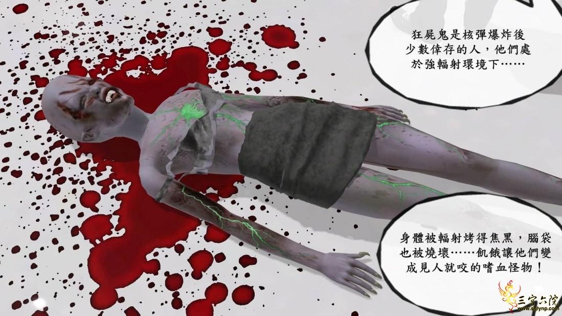 H38狂屍鬼是核彈爆炸後少數倖存的人,他們處於強輻射環境下……身體被輻射烤得焦黑,.jpg