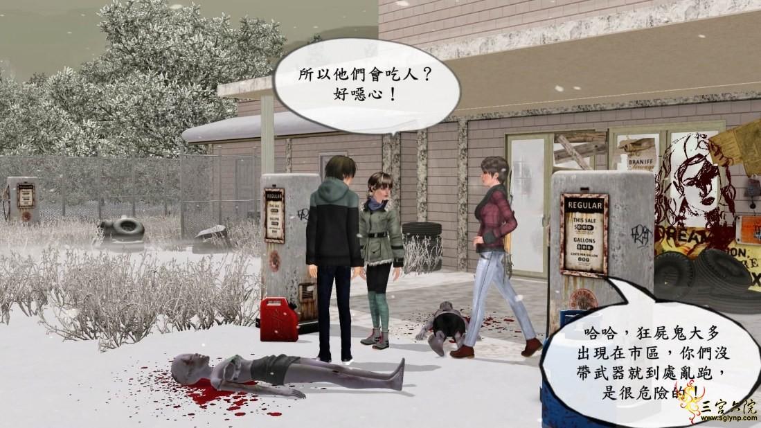 H39狂屍鬼常聚集在市區裡,你們沒帶武器就到處亂跑,是很危險的.jpg