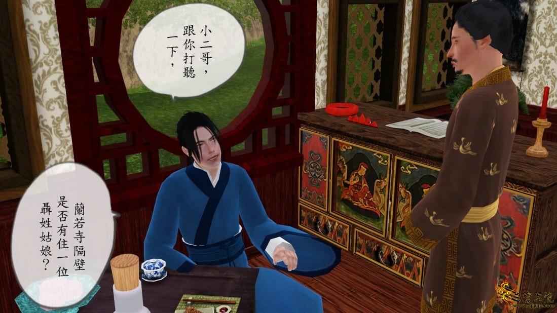 E06小二哥,跟你打聽一下,蘭若寺隔壁是否有住一位聶姓姑娘? (3).jpg