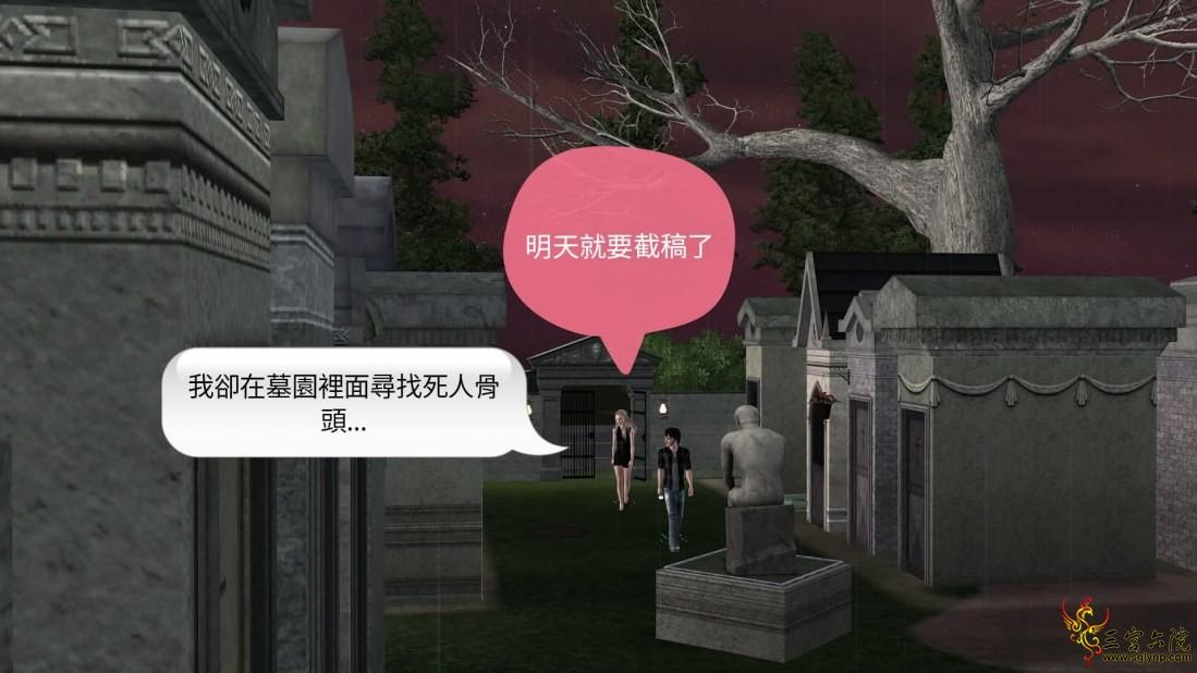 B12明天就要截稿了,我卻在墓園裡面尋找死人骨頭......_mh1462598326168.jpg