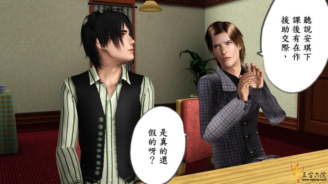 B04聽說安琪下課後有在作援助交際,是真的還假的呀?.jpg