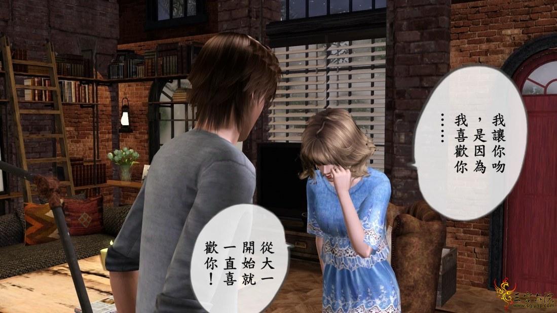 D31我讓你吻,是因為我喜歡你……從大一開始就一直喜歡你。.jpg