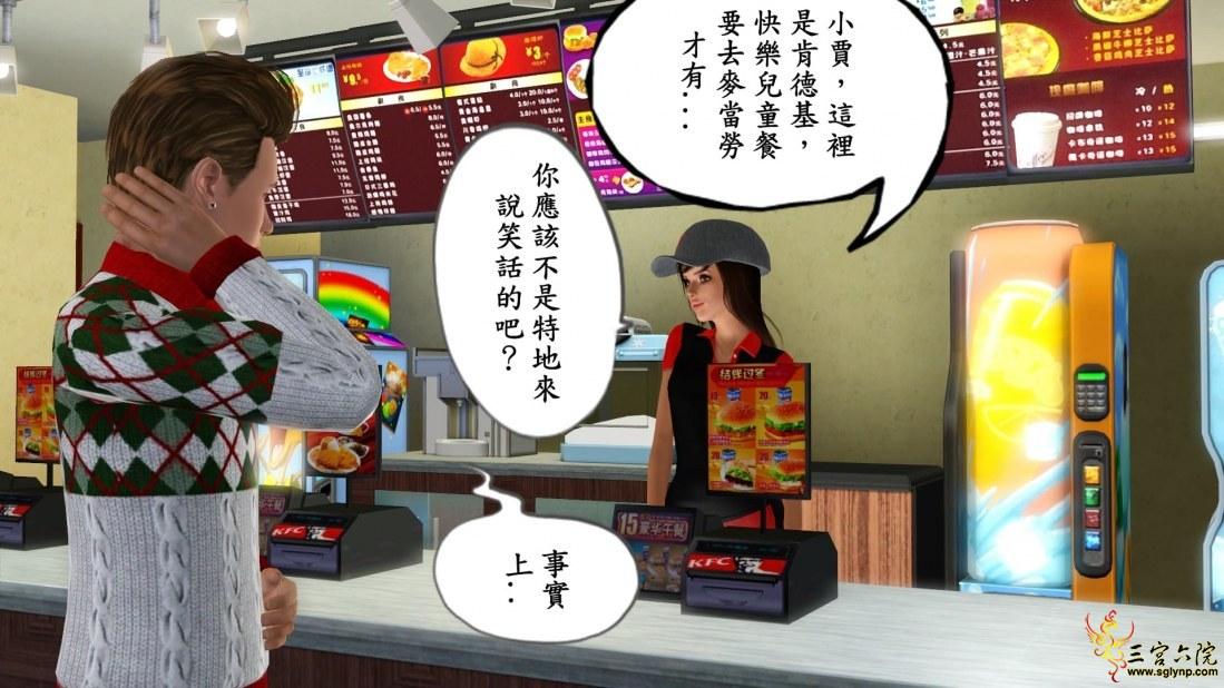 A07小賈,這裡是肯德基,快樂兒童餐要去麥當勞才有,你應該不是特地來說笑話的吧? 不.jpg