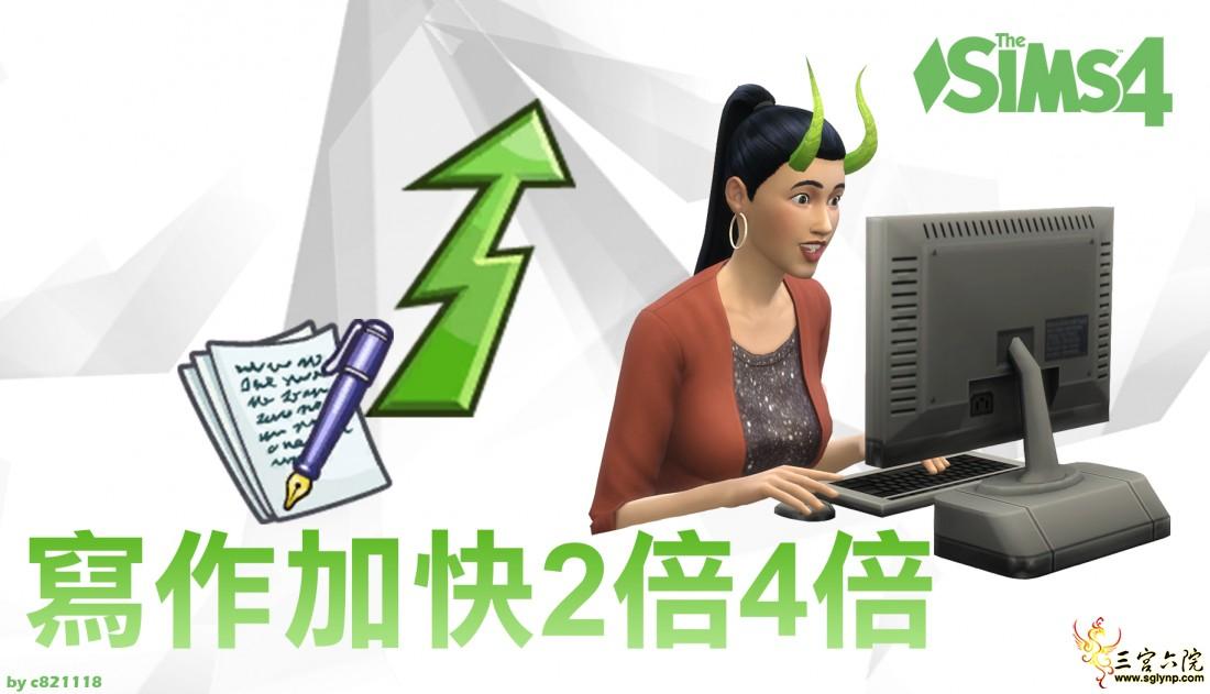 寫作速度加快: 2倍、4倍或立即完成(更新1.48.94)