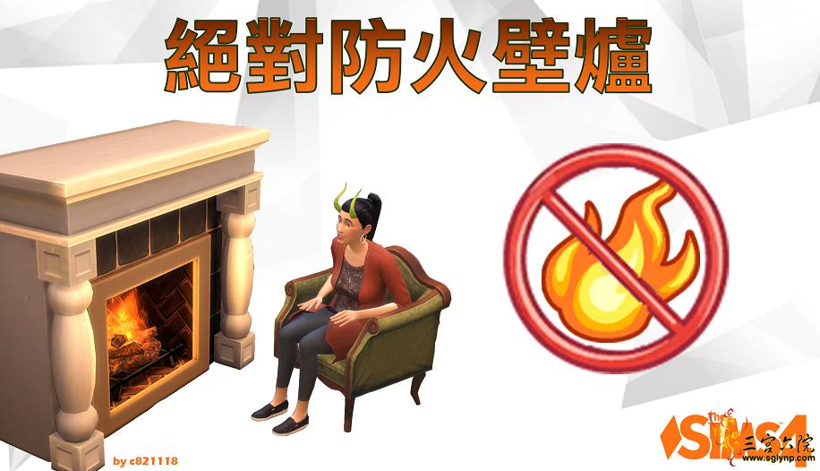 防火壁爐:不再著火或20%著火