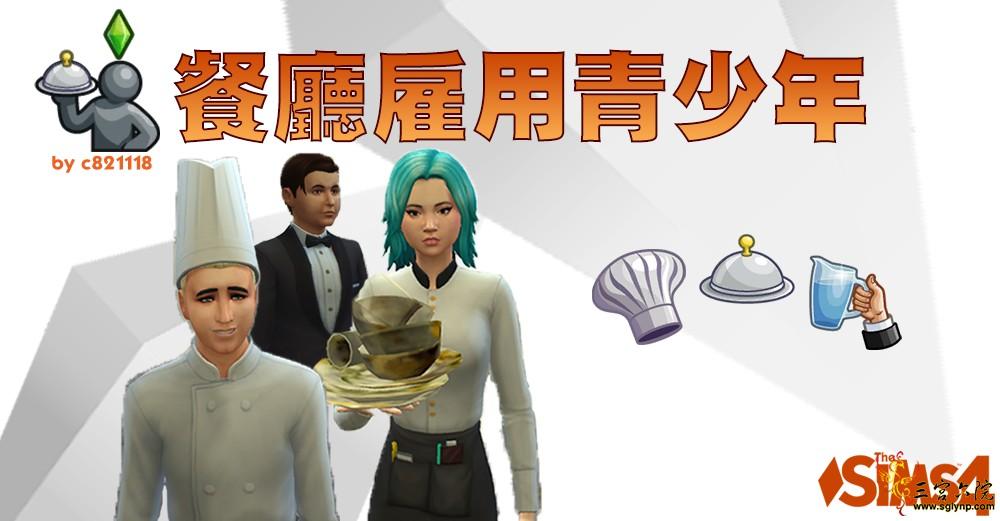c82_RestaurantHireTeen_logo-ch.png
