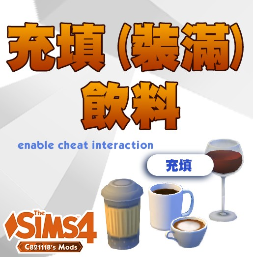 c82_BetterMakingDrink_logo-ch-RefillDrinks.png