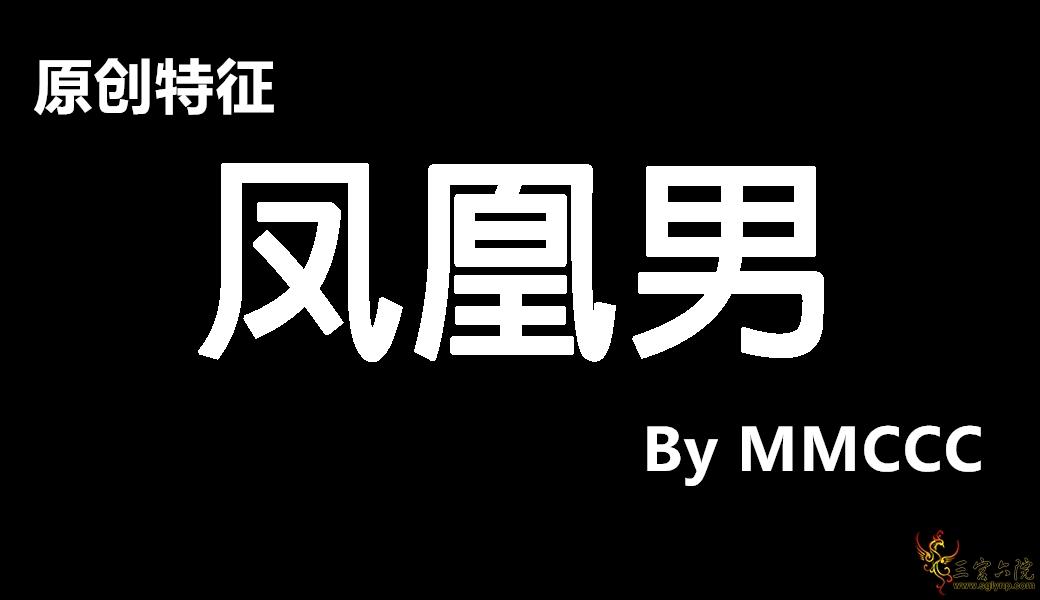 凤凰男ByMMCCC.jpg