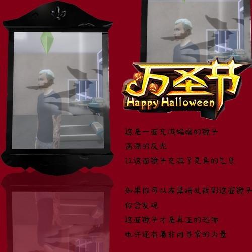 万圣节の镜子.png