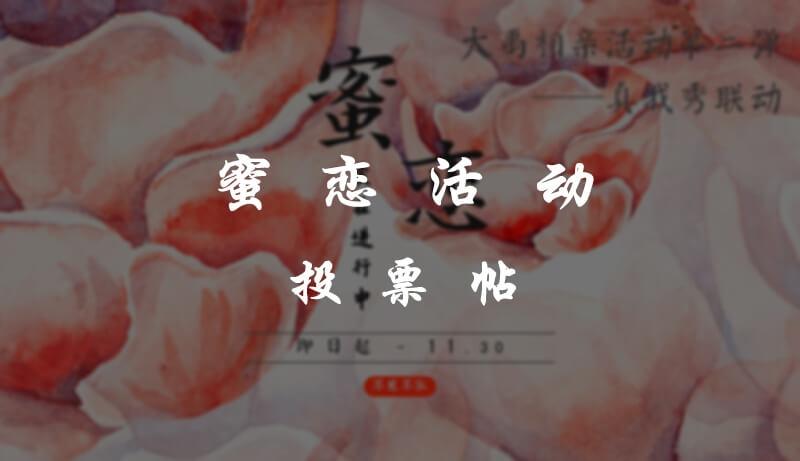 蜜恋_投票.jpg