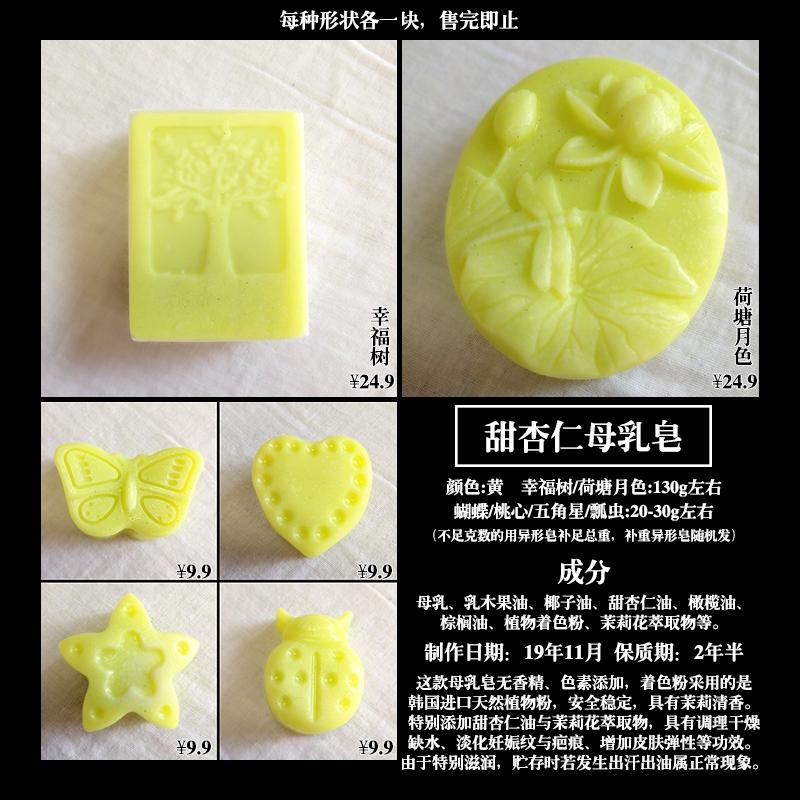 甜杏仁皂.jpg