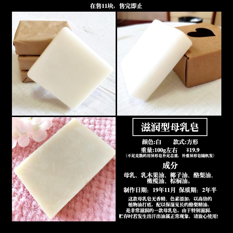 滋润型母乳皂.jpg
