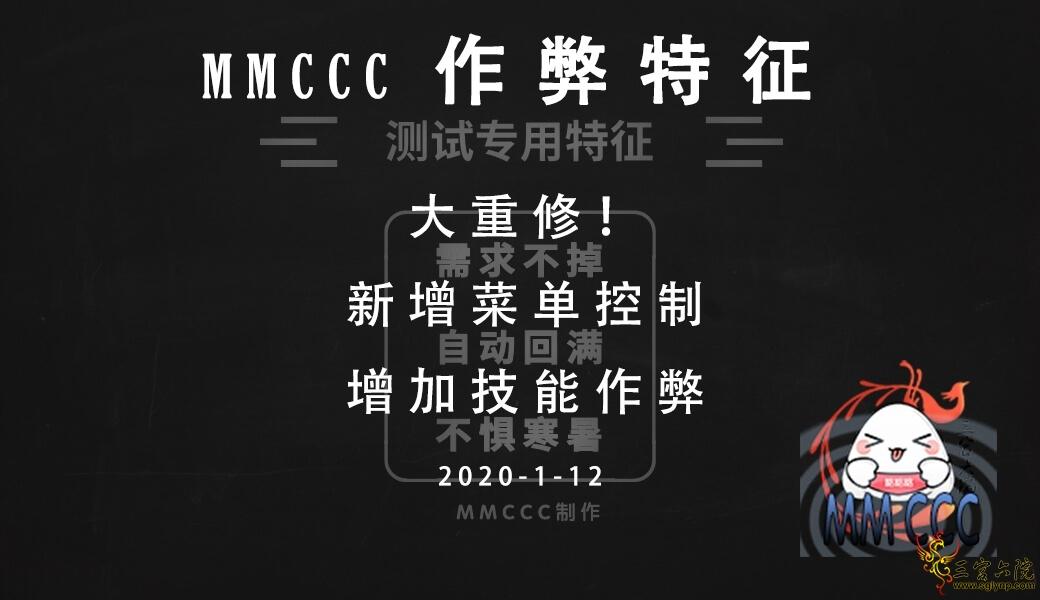 MMCCC作弊特征.jpg