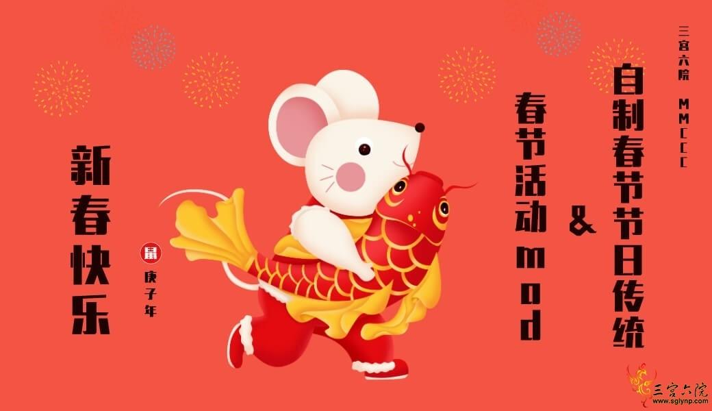 春节mod.jpeg