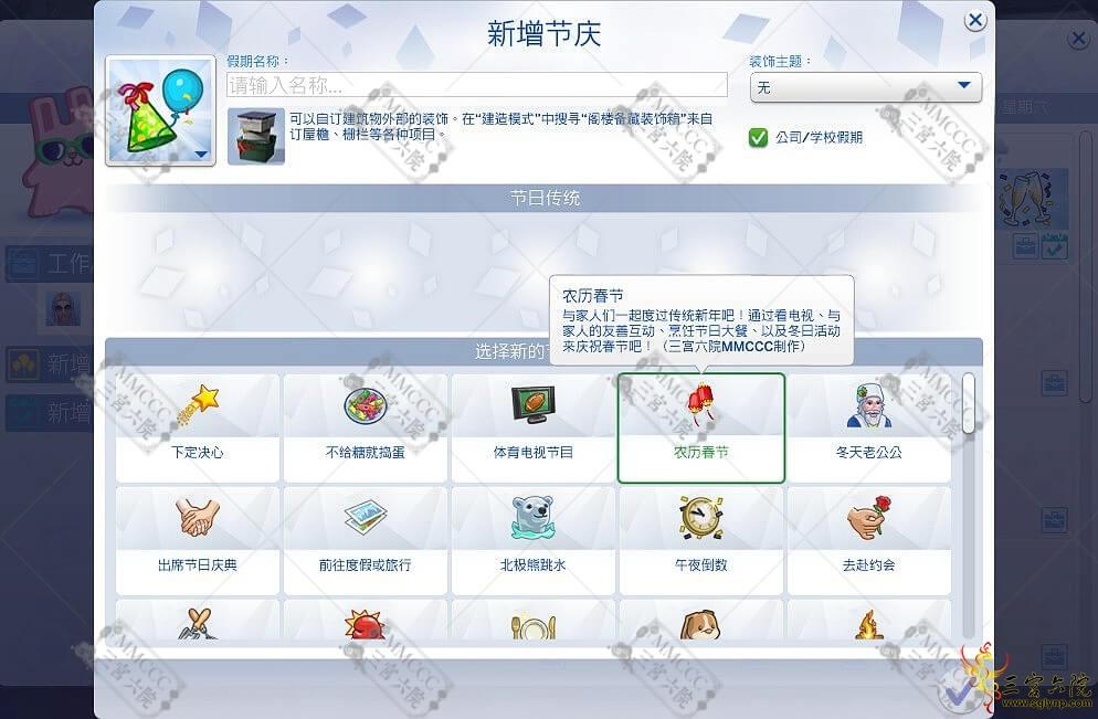 新增节日(1).jpg