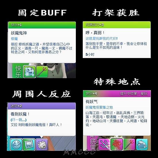 妖魔主要BUFF.jpg