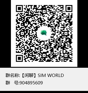 【闲聊】SIM WORLD群聊二维码.png
