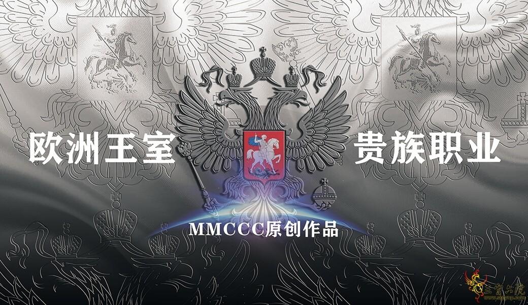 贵族职业mmccc.jpg