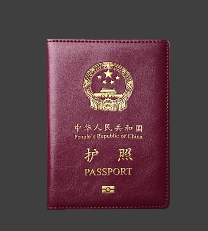 护照.png