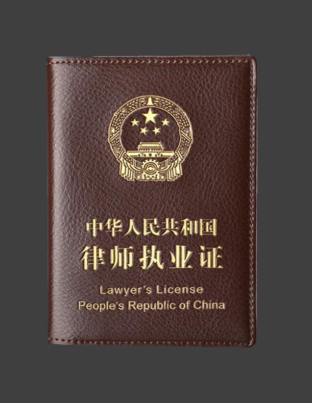 律师证.png