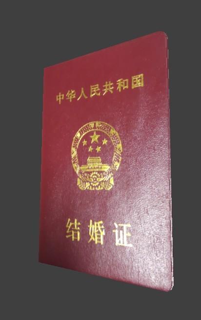 结婚证2.png