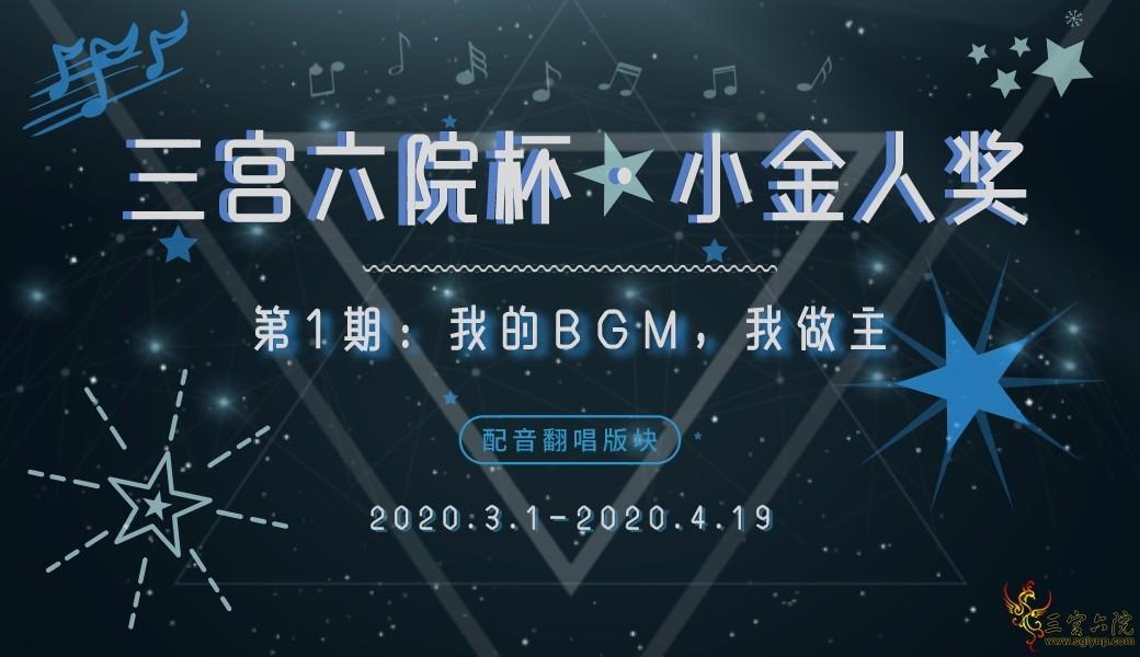 我的BGM.png