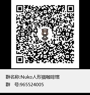 Nuko人形猫咖啡馆群聊二维码.png