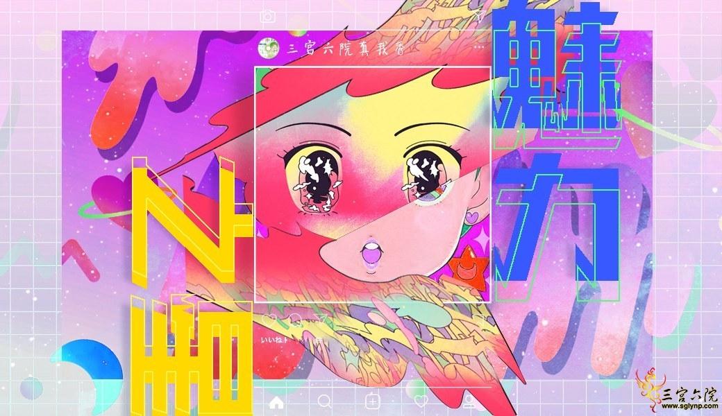 魅力之星-01.jpg