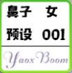 YB鼻子预设001图标.png