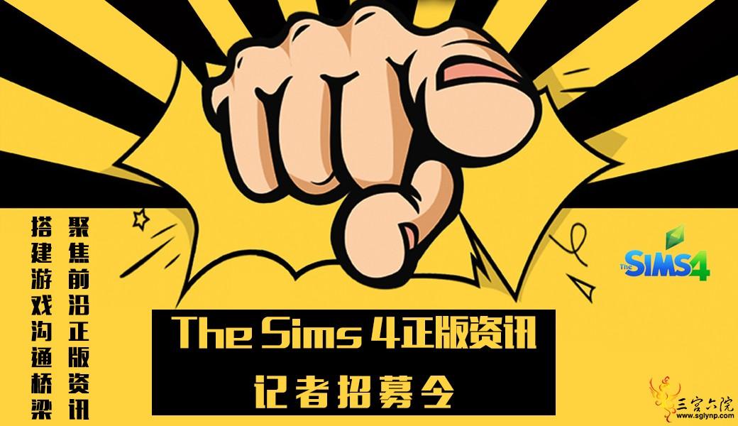 The Sims 4正版资讯记者招募令(2).png