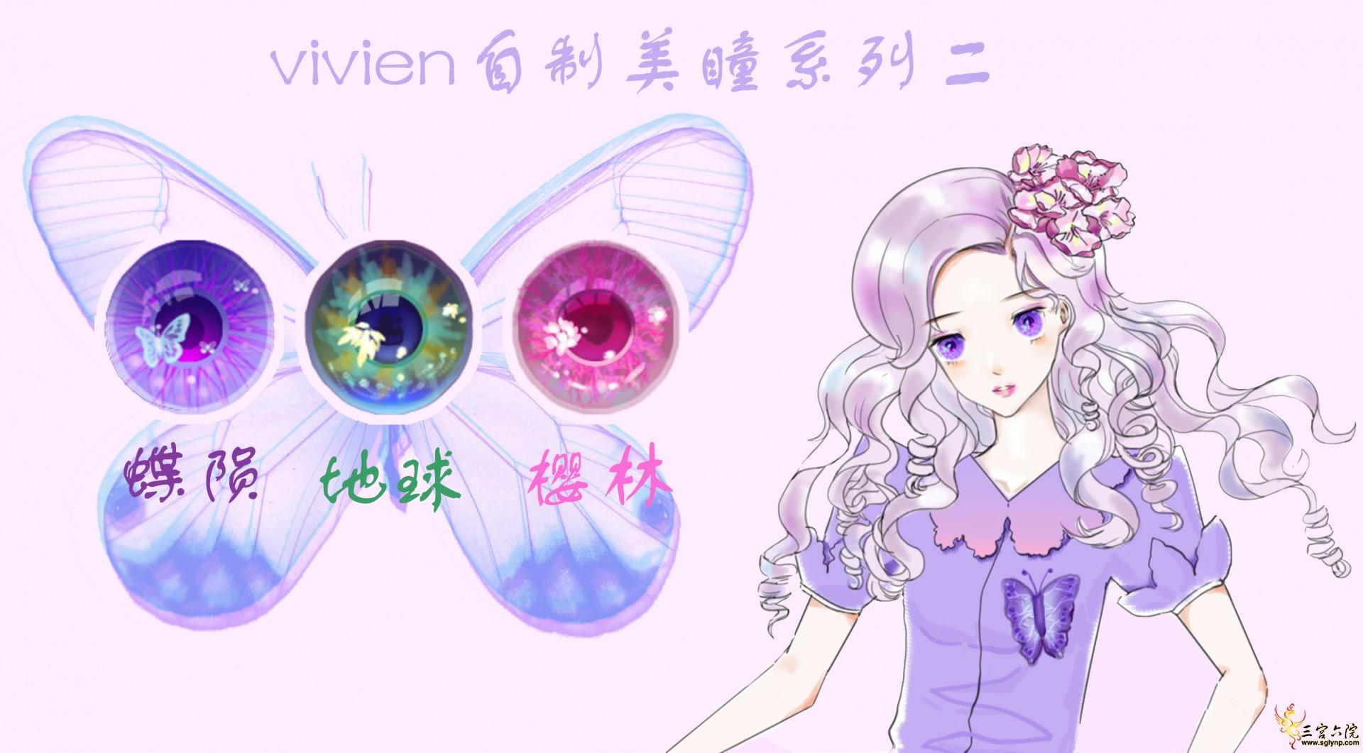 美瞳1.png