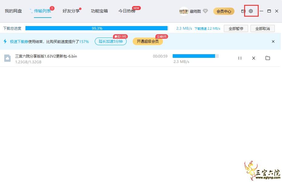 【小戮】教你白嫖网盘速10Mb/s!