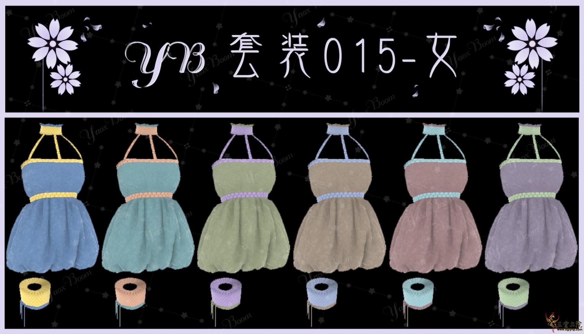 YB套装015-介绍.png