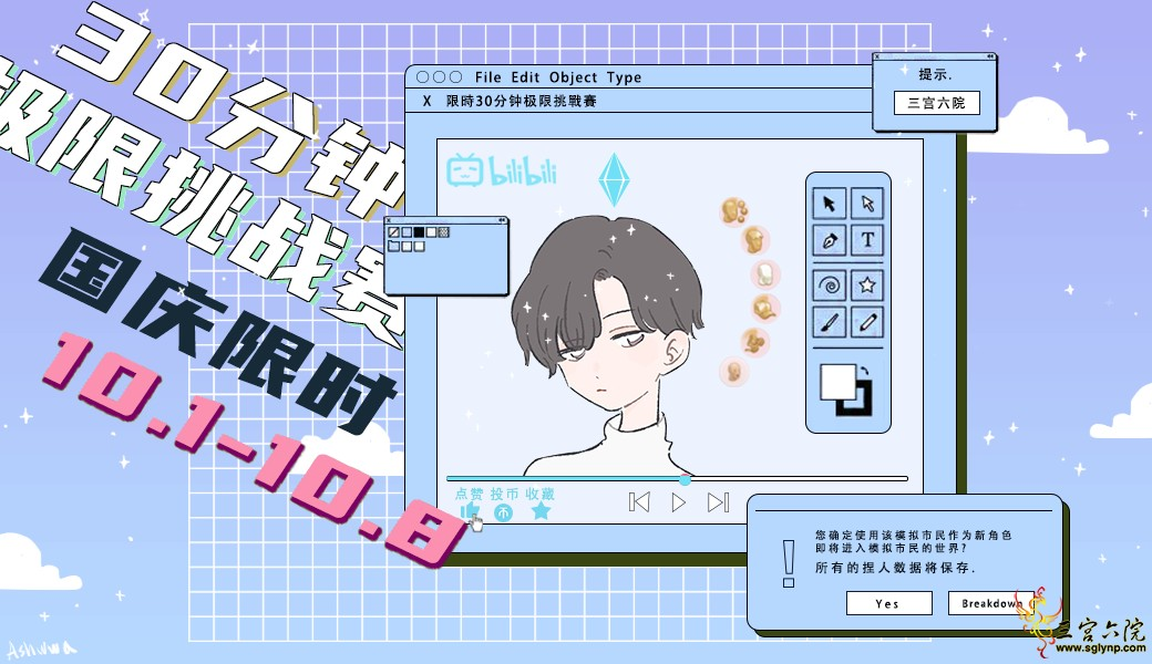丹青-遊戲快閃3-M.png