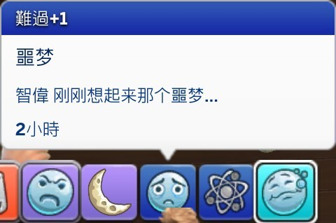 嗜睡2.png
