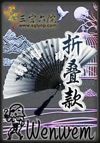 Wenwem白牡丹折扇折叠款(男).png